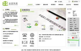 必宜(天津)科技有限公司